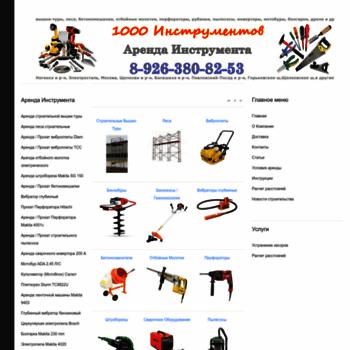 Prokat-tools.ru thumbnail