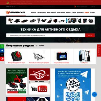 Prokatis.ru thumbnail