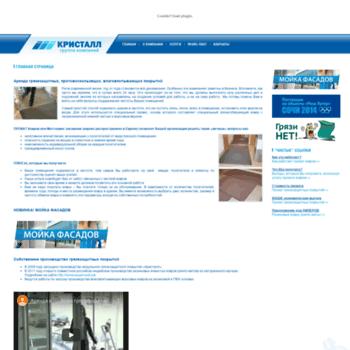 Веб сайт prokatkovrov.ru