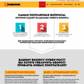Веб сайт promo-biz.ru