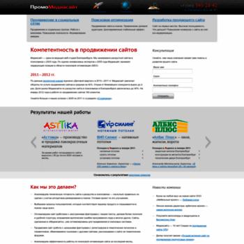 Веб сайт promo-mediasite.ru