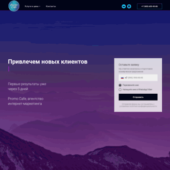 Promocafe.ru thumbnail