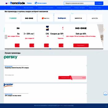 Promokodo.ru thumbnail