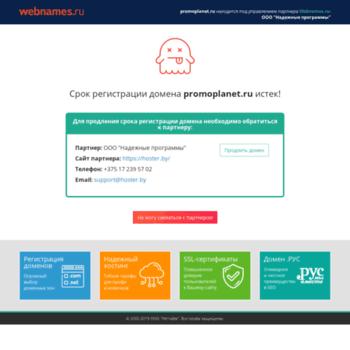 Веб сайт promoplanet.ru