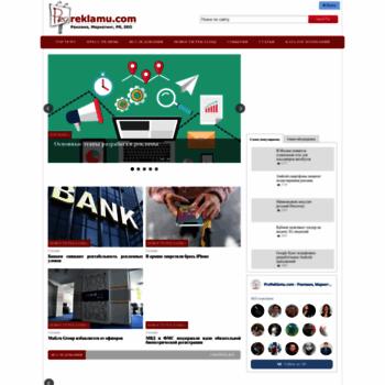Веб сайт proreklamu.com