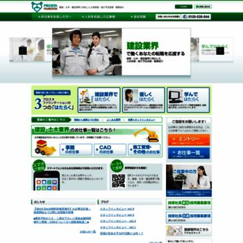 Prosta.co.jp thumbnail