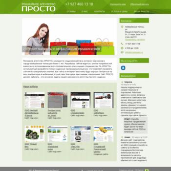 Веб сайт prostosaity.ru