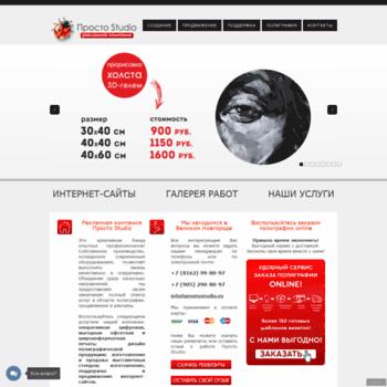 Веб сайт prostostudio.ru