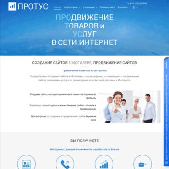 Веб сайт protus.by