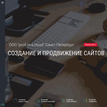 Веб сайт proxcloud.site
