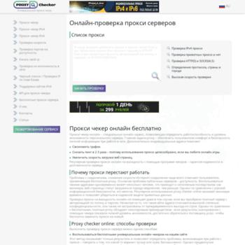 Proxy-checker.net thumbnail