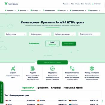 Proxy-seller.ru thumbnail