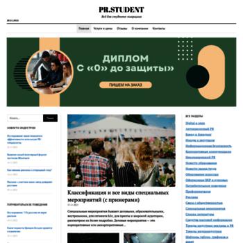 Веб сайт prstudent.ru