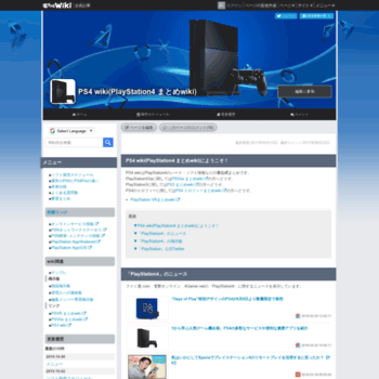 ps4wiki net at WI  PS4 wiki(PlayStation4 まとめwiki)