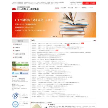Psc-web.jp thumbnail
