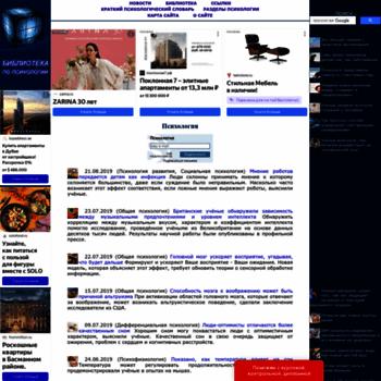 Psychologylib.ru thumbnail
