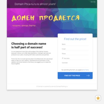 Ptica-ru.ru thumbnail