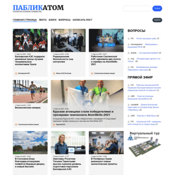 Publicatom.ru thumbnail