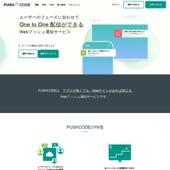Pushcode.jp thumbnail