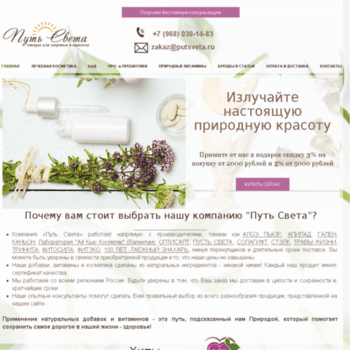 Putsveta.ru thumbnail