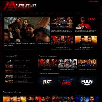 Веб сайт pwnews.net