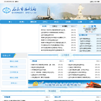 Qdwater.gov.cn thumbnail