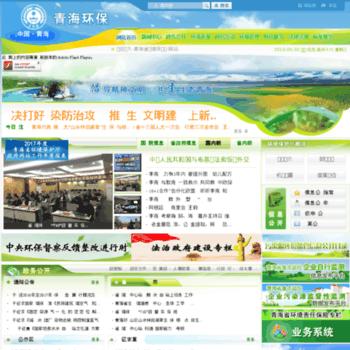 Qhepb.gov.cn thumbnail