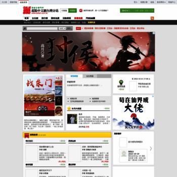 Qidian.com.tw thumbnail
