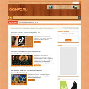 Веб сайт qiqinfo.ru