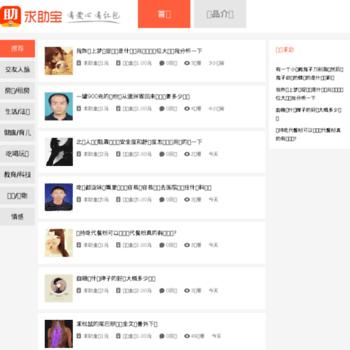 Qiuzhubao.com.cn thumbnail