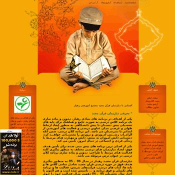Quranrahyar.ir thumbnail