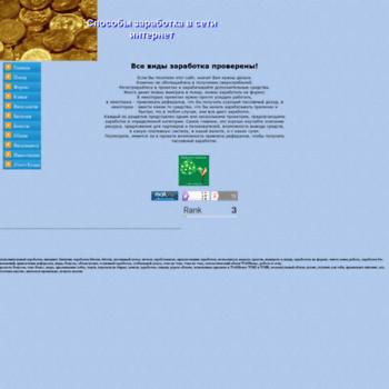 Веб сайт rabota.smilewolf.net