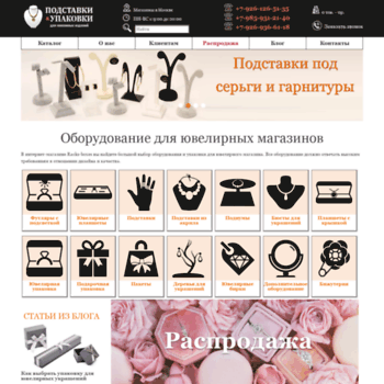 Racks-boxes.ru thumbnail