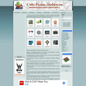 Radio-shema.ru thumbnail