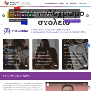 Rainbowschool.gr thumbnail