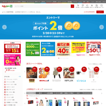 Rakuten.net thumbnail