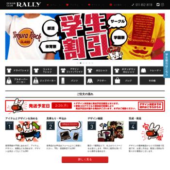 Rally.co.jp thumbnail