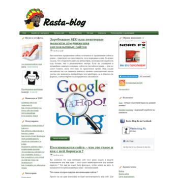Веб сайт rasta-blog.ru