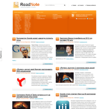 Веб сайт readnote.ru