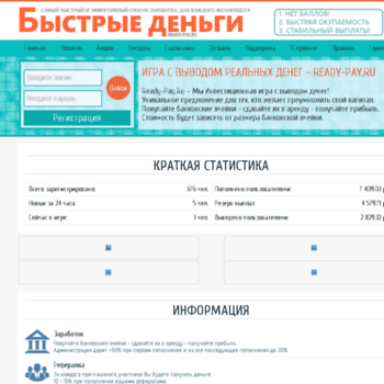 Ready-pay.ru thumbnail