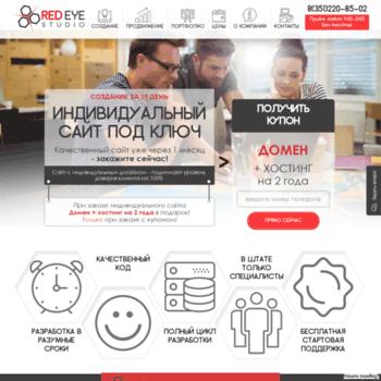 Веб сайт red-eye.su
