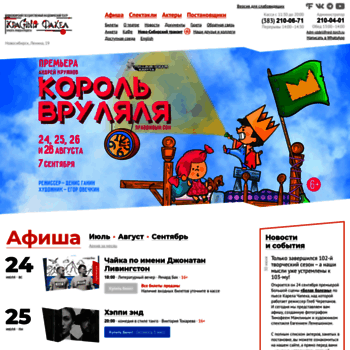 Red-torch.ru thumbnail