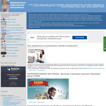 Веб сайт referalov.net