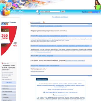 Веб сайт referatwork.ru