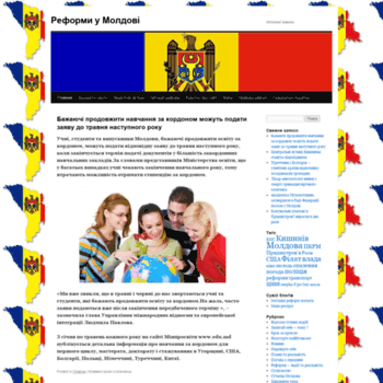 Веб сайт reforma-mo.ru
