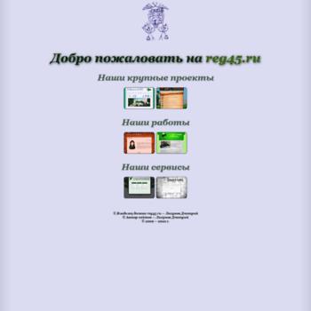 Reg45.ru thumbnail