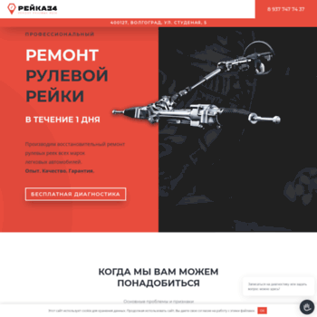 Веб сайт reika34.ru