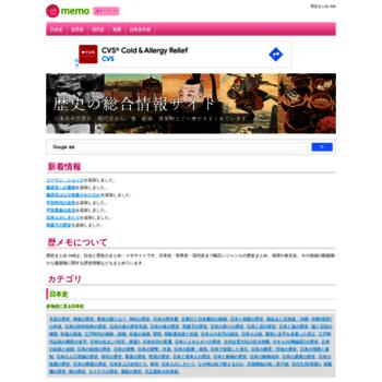 Rekishi-memo.net thumbnail