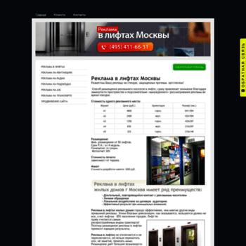 Веб сайт reklama-v-liftah.su