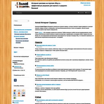 Веб сайт reklama.alloy.ru